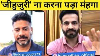 Exclusive: Irfan ने नाम लिए बगैर MS Dhoni पर साधा निशाना कहा पता नहीं क्यों हुआ Drop | Vikrant Gupta