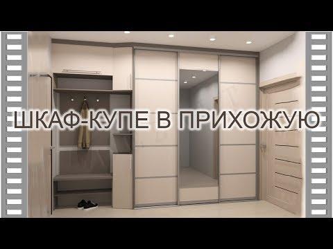 Шкаф-купе в узкий коридор