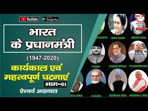 #Primeminister #CGPSC 1. भारत के प्रधानमंत्री एवं उनके कार्यकाल की महत्वपूर्ण बातें/तथ्य (भाग-1)