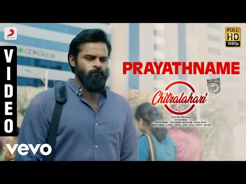 Prayathname Video Telugu Telugu Song