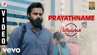 Chitralahari - Prayathname Video (Telugu) | Sai Tej | Devi Sri Prasad
