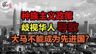 马来西亚,为何至今无法成为先进国?1970-1990,30年间大马经济错过了什么?