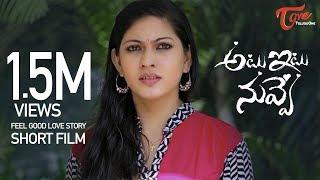 Atu Itu Nuvve Telugu Short Film