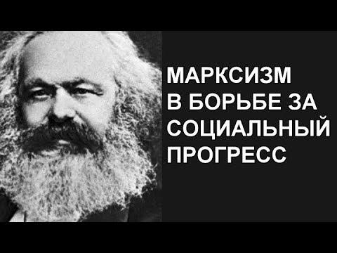 """Конференция """"Марксизм в борьбе за социальный прогресс"""""""