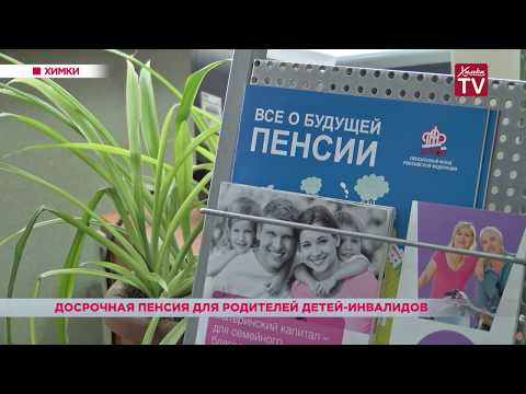 Досрочная пенсия для родителей детей-инвалидов. 16.08.18