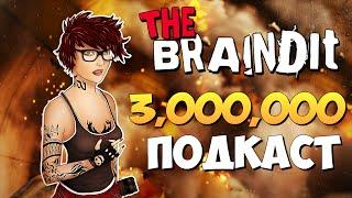 Braincast Юбилейный - 3,000,000 подписчиков!