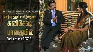 TGCN. VTV - 4  Suvisesha Pathaiyil (Books of the GOSPEL) Homahan Washington with Sun TV Toshila.
