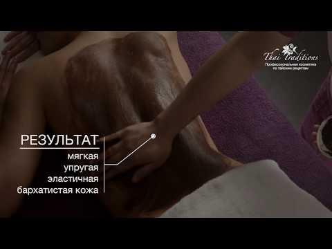 Маска для тела Шоколад
