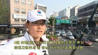 2017.04.30. 춘천유세 중 홍후보 지지자와 통화내용 (새누리당 강원도당위원장 정함철)