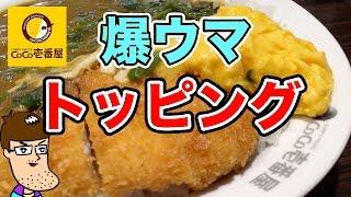 CoCo壱番屋鬼うまトッピング術をコッソリ伝授!
