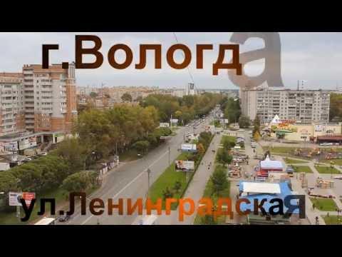 г Вологда. ул .Ленинградская