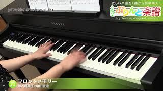 フロントメモリー/鈴木瑛美子×亀田誠治:ピアノソロ/中級