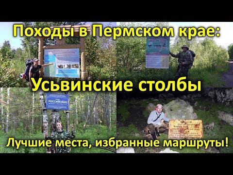 Походы в Пермском крае: Усьвинские столбы. Серия 11