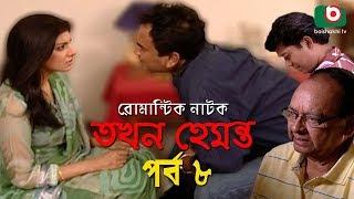 Romantic Natok | Tokhon Hemonto | Ep - 08 | Mou, Jahid Hasan, Jitu, Mamunur Rashid, Humayun Faridi