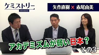 第20回③ 矢作直樹氏×赤尾由美氏「アカデミズムが弱い日本」