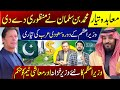 Pk & Saudi Arabia To Sign The Deal On Climate Change PM IK Will Visit Saudi