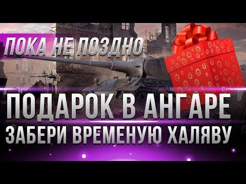 СРОЧНО НУЖНО ЗАБРАТЬ НОВЫЕ ПОДАРКИ WOT В АНГАРЕ ПОКА НЕ ПОЗДНО! ВРЕМЕННАЯ ХАЛЯВА WG world of tanks