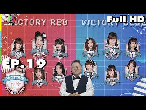 Victory BNK48 (รายการเก่า) | อ.ยิ่งศักดิ์ | EP.19 | 6 พ.ย. 61 Full HD