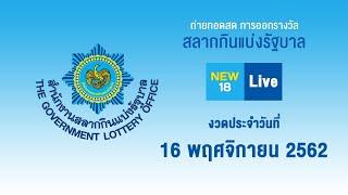 🔴 [Live] ถ่ายทอดสด การออกรางวัลสลากกินแบ่งรัฐบาล งวดวันที่ 16 พ.ย. 2562 | NEW18