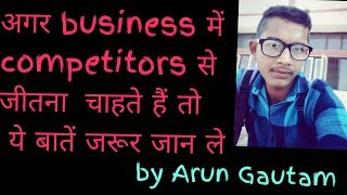 How to face competition in business in hindi  -|  ARUN GAUTAM |