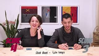 RASSI O RASSEK راسي و راسك - Episode 17 SONG CHALLENGE DIHYA VS FOUZI TORINO