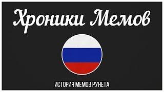ВСЕ МЕМЫ РУНЕТА ЗА ПОСЛЕДНИЕ 5 ЛЕТ (2011-2015)