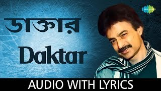 Daktar with lyrics   Nachiketa Chakraborty   Best Of Nachiketa   HD Song