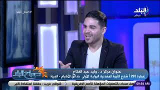 صباح البلد - الكرش .. أسبابه وأسرع الطرق للتخلص منه مع د. وليد عبد الفتاح