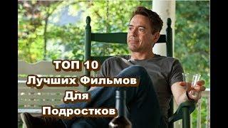ТОП 10 Лучших Фильмов Для подростков #9