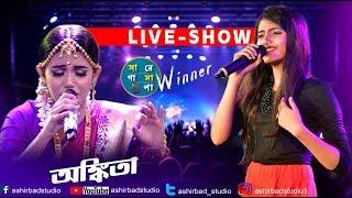 #Zee_Bangla saregamapa 2019 winner Ankita live Stage Performance   Singing Tumi Kato Je Dure