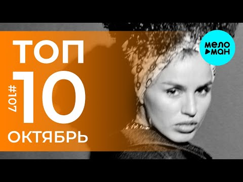 10 Новых песен 2020 - Горячие музыкальные новинки #107