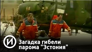 "Загадка парома ""Эстония"" | Телеканал ""История"""