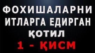 Фохишаларни итларга едирган қотил (1-қисм) | Foxishalarni itlarga yedirgan qotil (1-qism)
