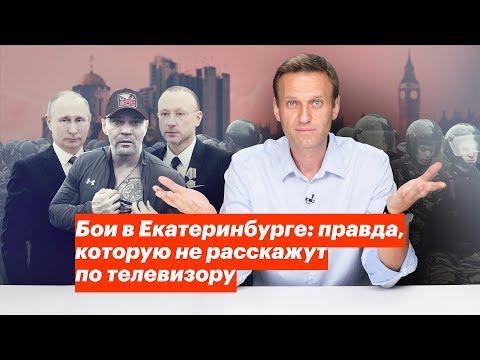 Бои в Екатеринбурге: правда, которую не расскажут по телевизору видео