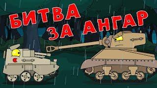 Битва за ангар Мультики про танки