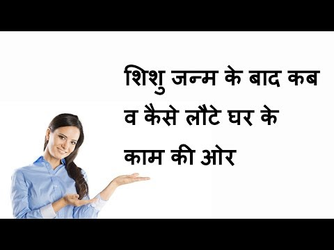 शिशु जन्म के बाद कब व कैसे लौटे घर के काम की ओर/life after baby delivery/normal life after delivery