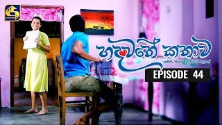 Hadawathe Kathawa Episode 44    ''හදවතේ කතාව''    16th January 2020