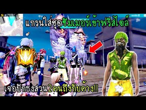 ซีโฟร์ เมืองไทย