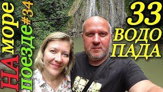На море на поезде / Лазаревское 2018 / Экскурсия 33 водопада