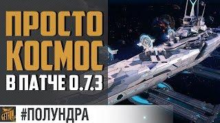 Что нас ждет в 0.7.3 👨🚀 World of Warships