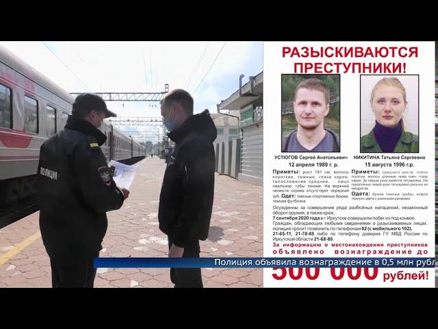 Полиция объявила награду в 500 000 рублей за беглых преступников