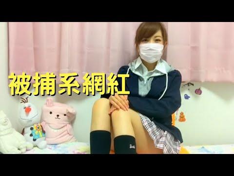 日本女網紅無意間犯下罪行被捕 真面目讓網友傻眼