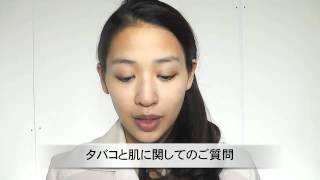 田中愛の美肌相談室vol.19喫煙と肌に関してのご相談八戸市のエステサロンビナーレから配信中