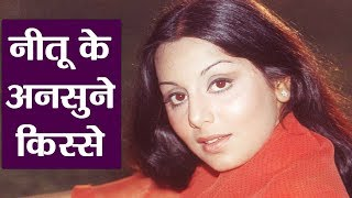 Neetu Kapoor की Biography | Unknown Facts | वनइंडिया हिंदी - Download this Video in MP3, M4A, WEBM, MP4, 3GP