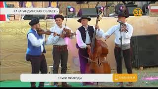 17 звезд оперной музыки из разных стран выступили на фестивале музыки «Жезкиік»