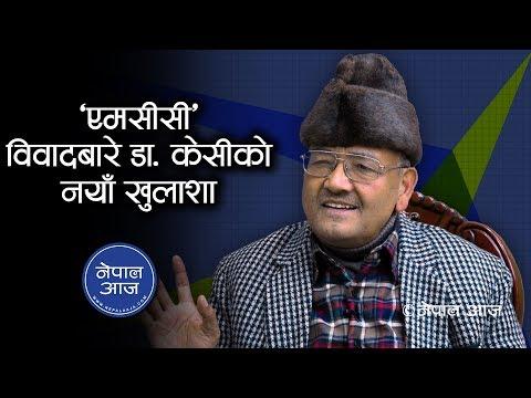 किन विवाद छ एमसीसीमा, यसो भन्छन् डा. केसी | Dr.Surendra KC | Nepal Aaja