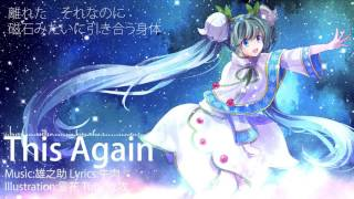 【Hatsune Miku】This Again【Original】