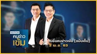 เนชั่นคนข่าวเข้ม   3 เม.ย. 63    FULL   NationTV22