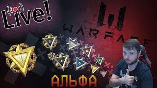 warface |АЛЬФА| Рейтинговые матчи,самый потный сезон из всех