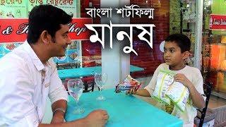Manush | Human Being | Humanity | Bangla Short Film 2017